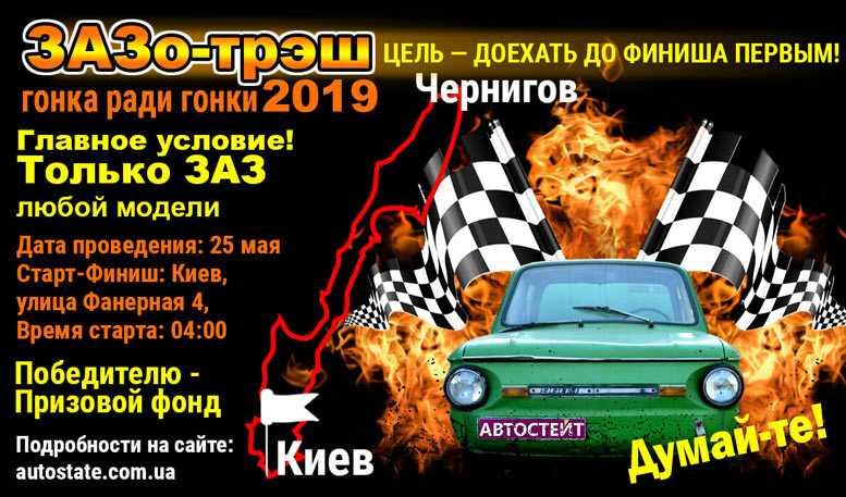 Банер гонка ЗАЗотреш2019
