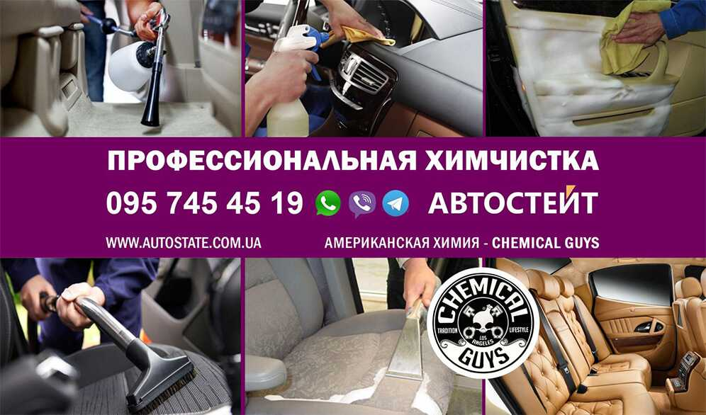 Химчистка салона автомобиля в Киеве